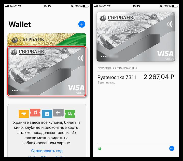 Подтверждение оплаты в Apple Pay на iPhone