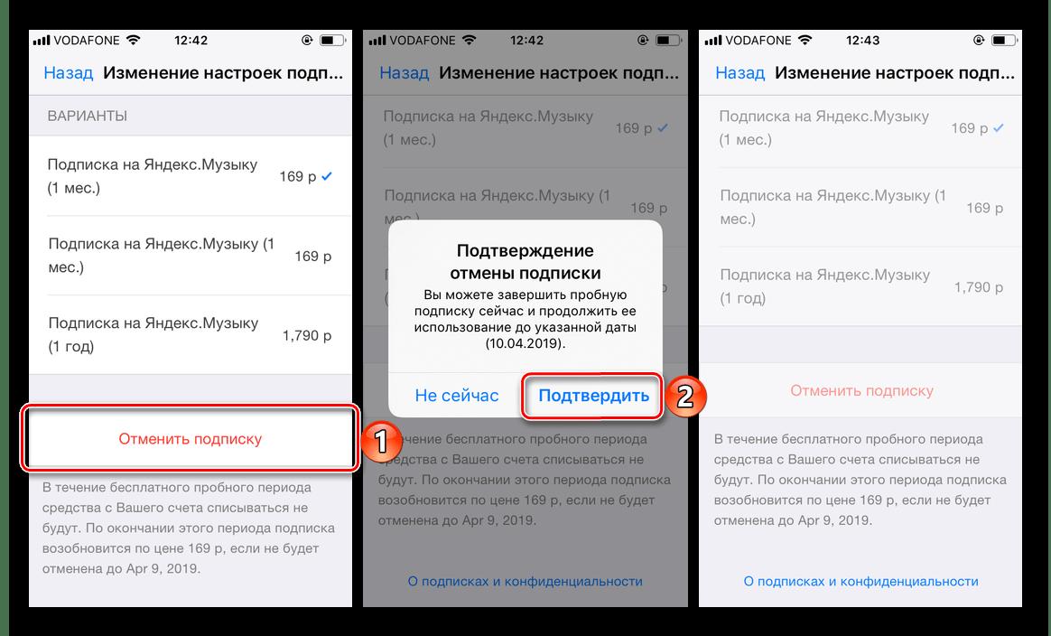 Подтверждение отмены подписки в приложении Яндекс.Музыка для iPhone