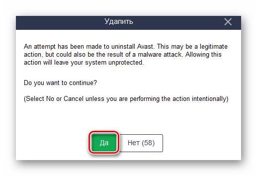 Подтверждение удаления антивируса Avast из Windows 10