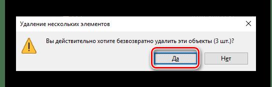 Подтверждение удаления остаточных файлов мессенджера Telegram в Windows 10