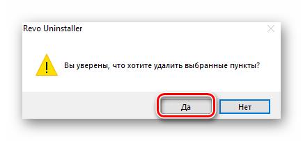 Подтверждение удаления остаточных файлов реестра после деинсталляции Avast