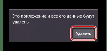 Подтверждение удаления программы из списка меню Пуск в Windows 10