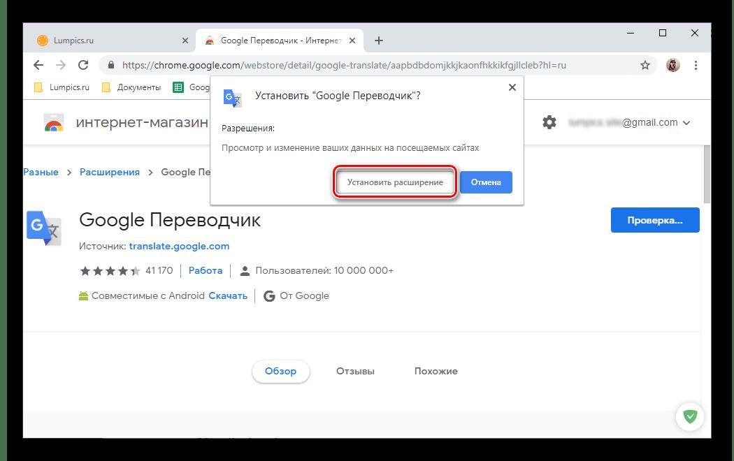Подтверждение установки расширения Google Translate в браузер Google Chrome