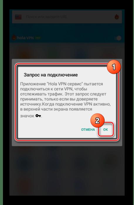 Подтверждение включения Hola VPN для Google Play