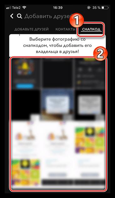 Поиск друзей по Снапкоду в приложении Snapchat на iPhone