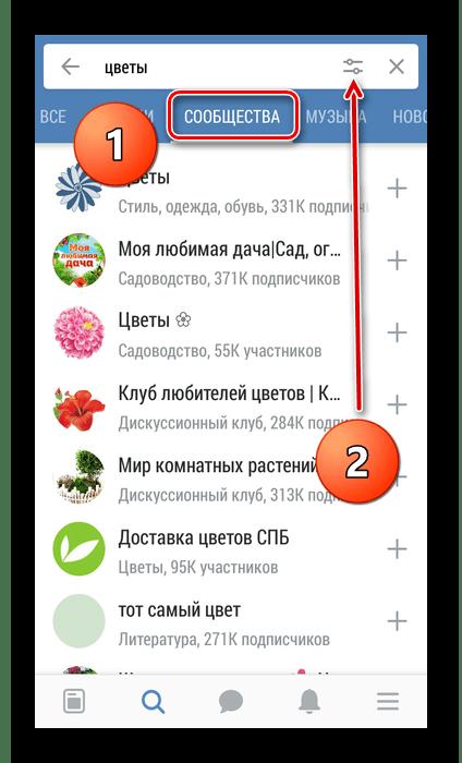 Поиск групп в приложении ВКонтакте