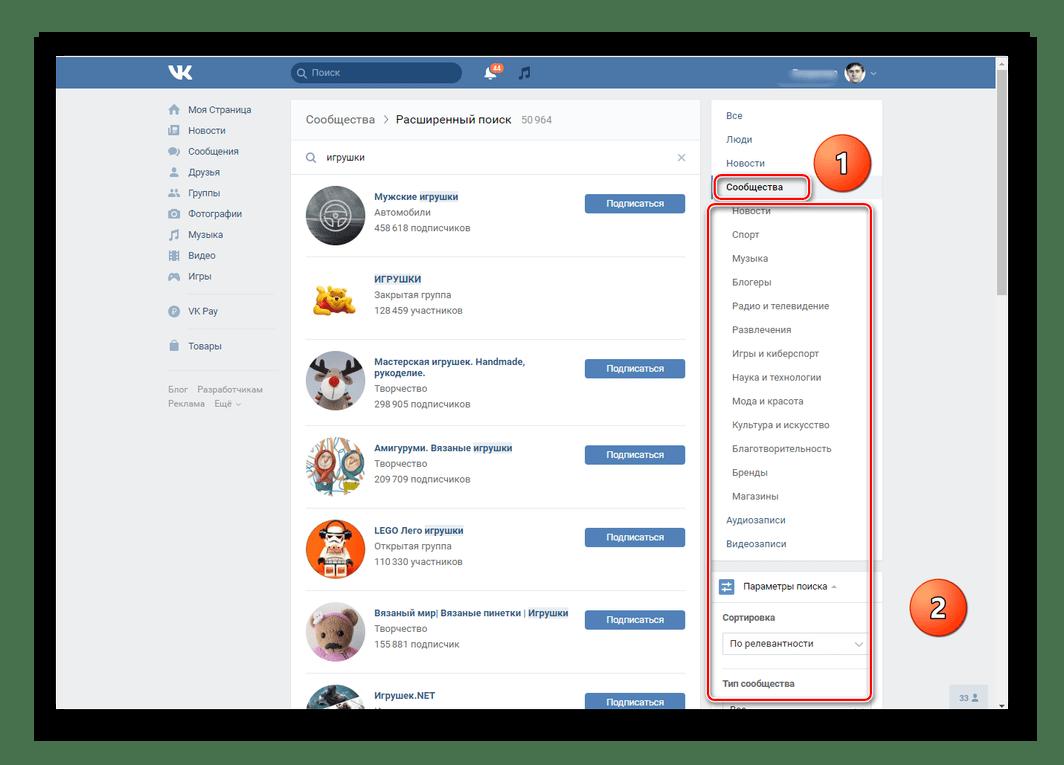 Поиск группы на сайте ВКонтакте