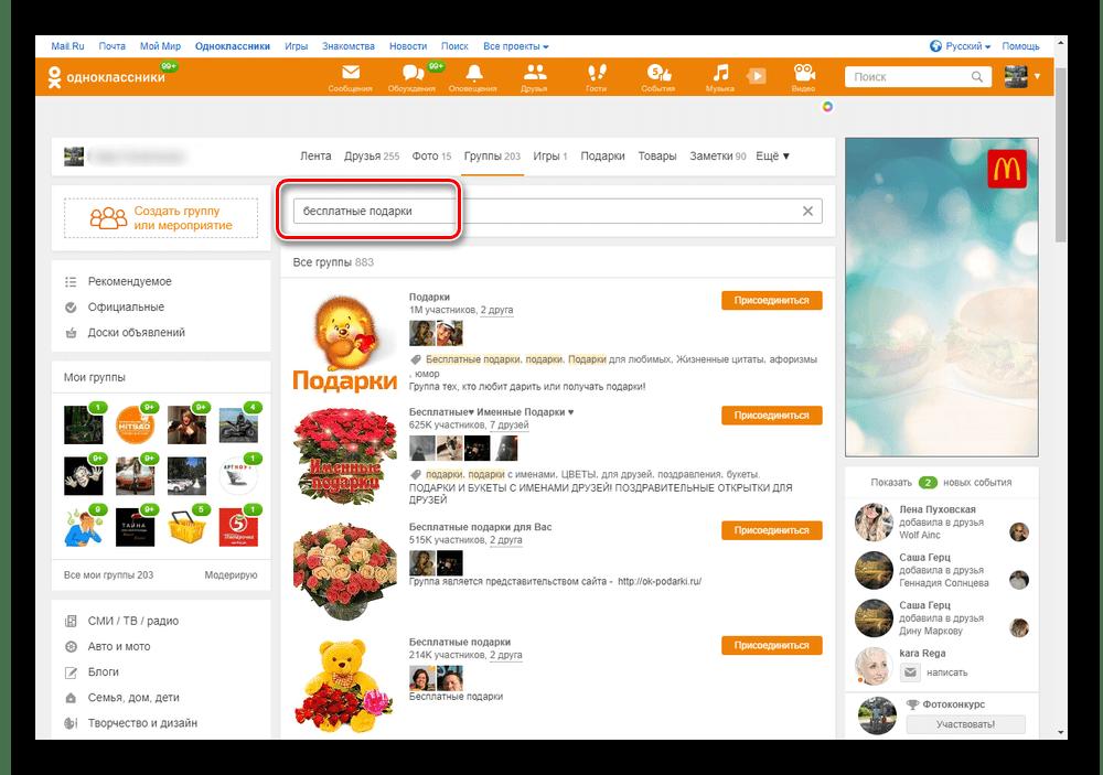 Поиск группы по названию на сайте Одноклассники