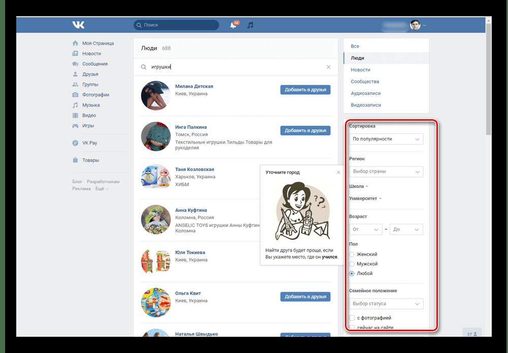 Поиск людей на сайте ВКонтакте
