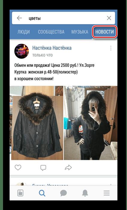 Поиск новостей в приложении ВКонтакте