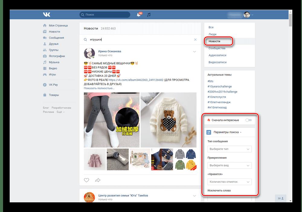 Поиск новости на сайте ВКонтакте