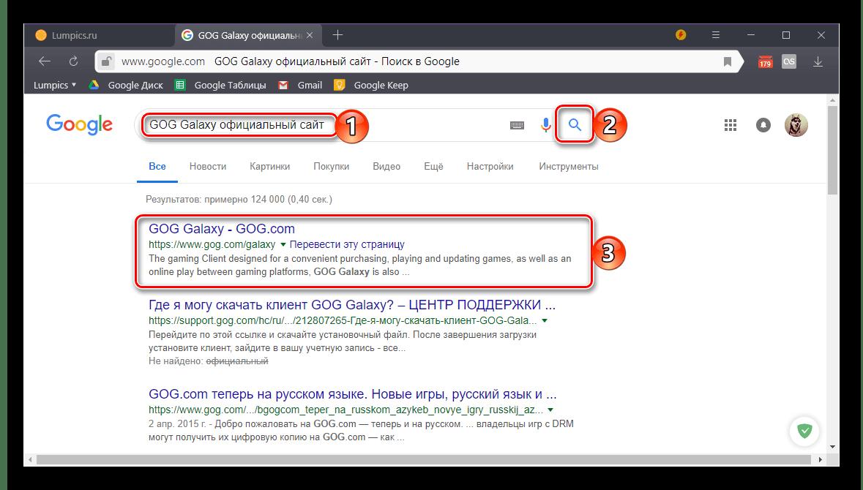Поиск официального сайта программы через Google или Яндекс
