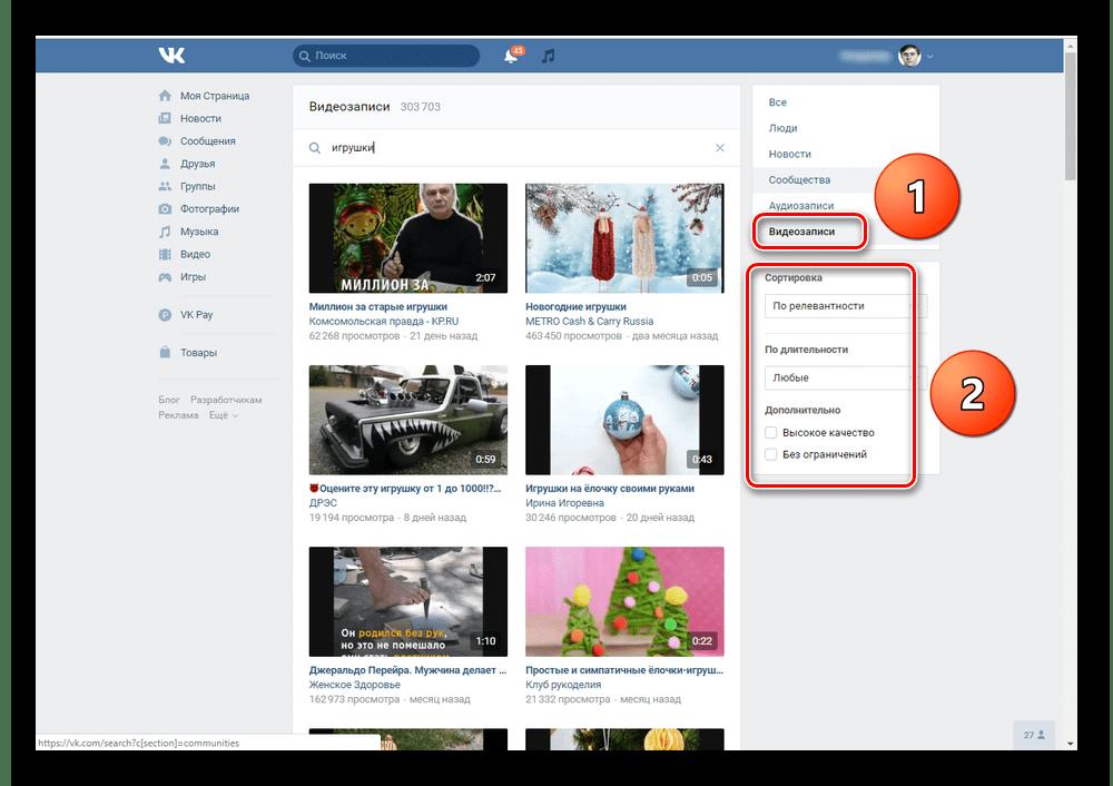 Поиск видеозаписей на сайте ВКонтакте