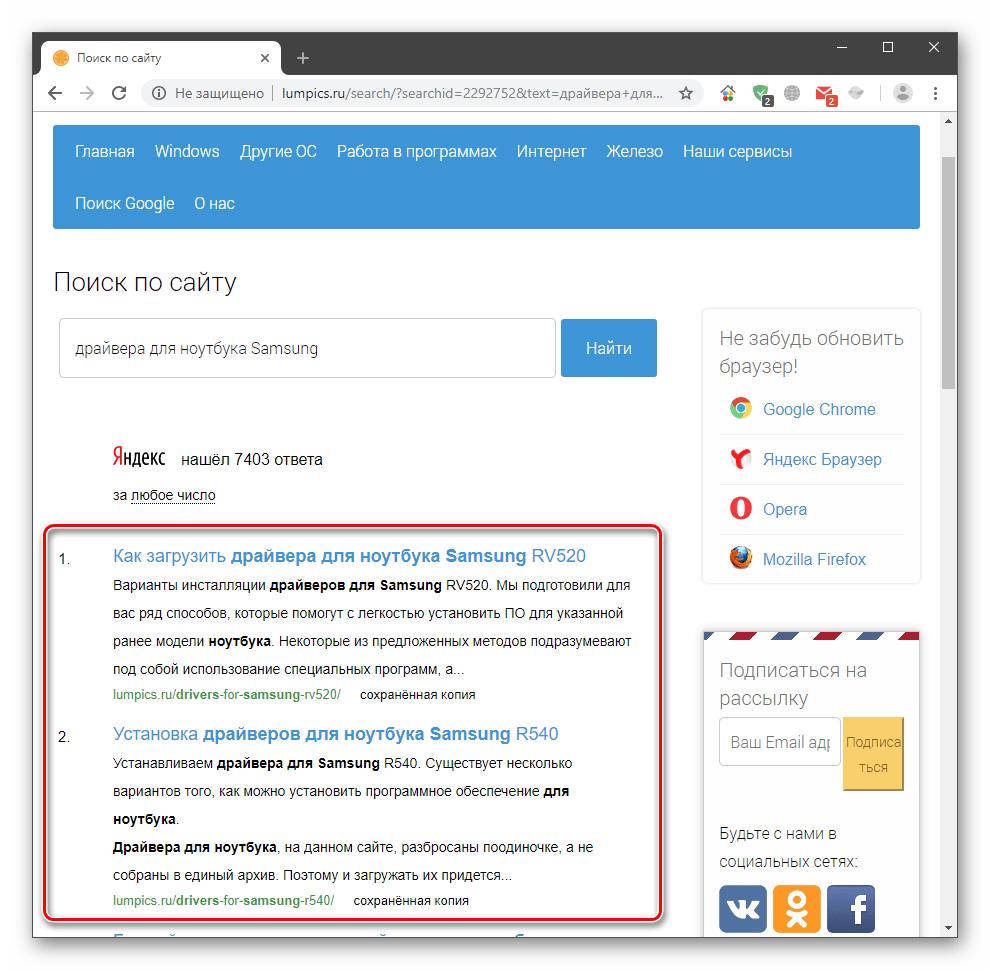 Поисковая выдача с информацией о драйверах ноутбуков на сайте Lumpics.ru