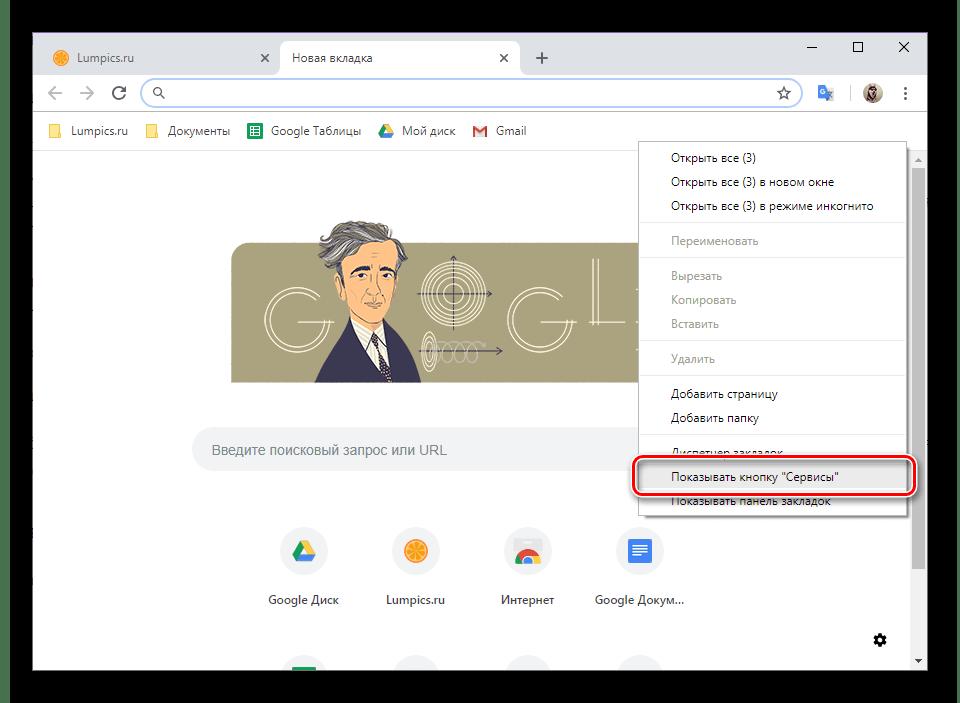 Показать кнопку Сервисы в браузере Google Chrome