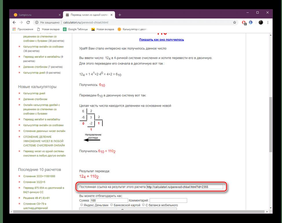 Постоянная ссылка на результат Calculatori