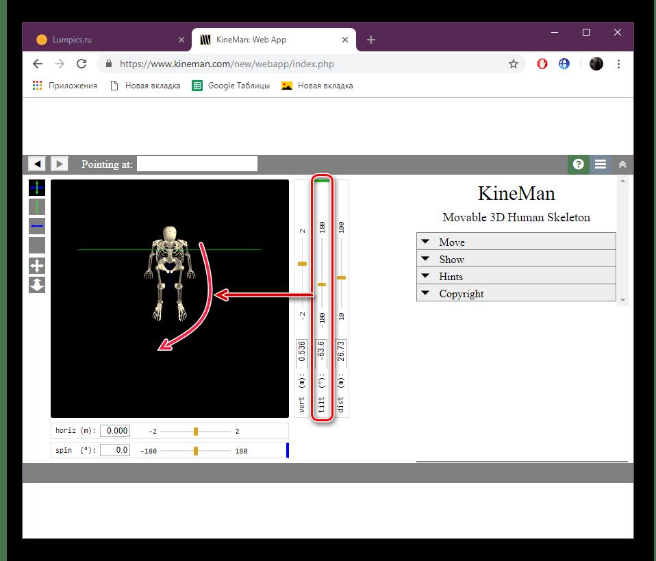 Повернуть скелет по своей оси на сайте KineMan