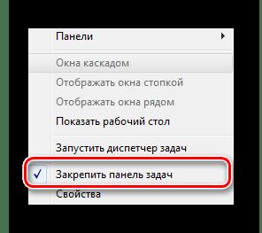 Повторно открепить панель задач в Windows 7