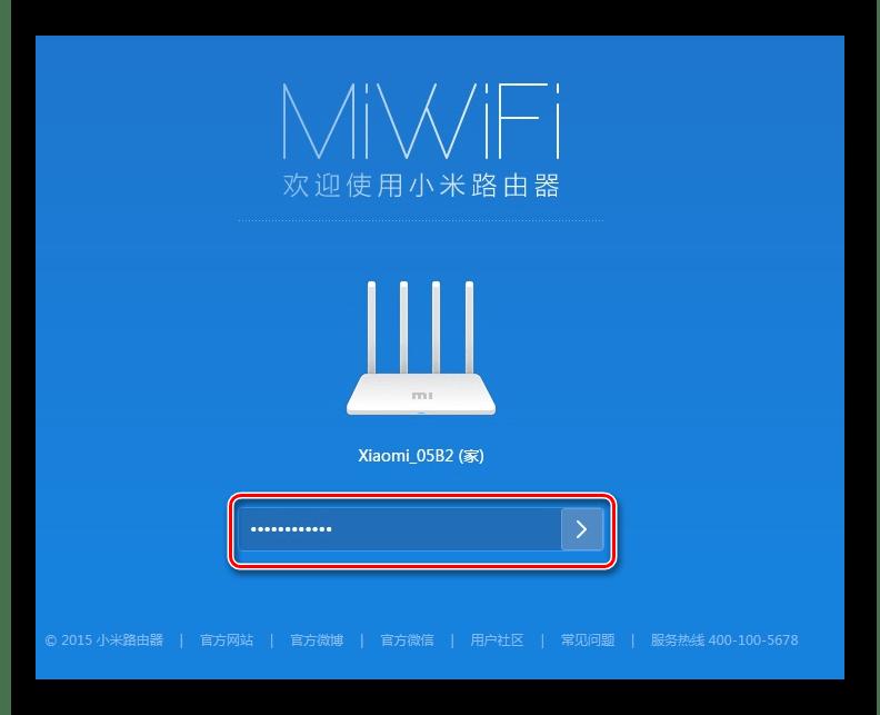 Повторный вход в веб-интерфейс Xiaomi Mi 3G