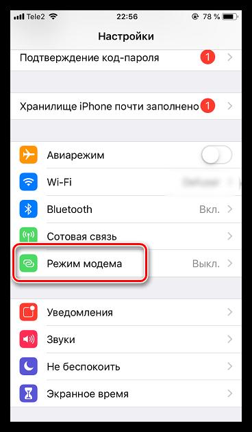 Появление кнопки активации режима модема на iPhone