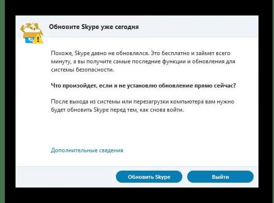 Предложение обновить старый Skype до новой версии в Windows 10