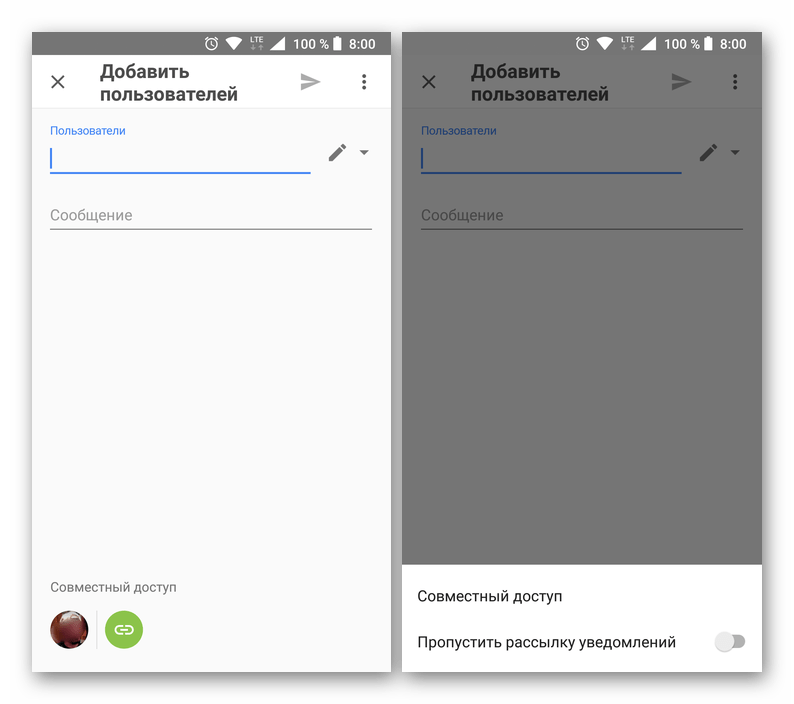 Предоставить доступ пользователям в приложении Google Диск для Android
