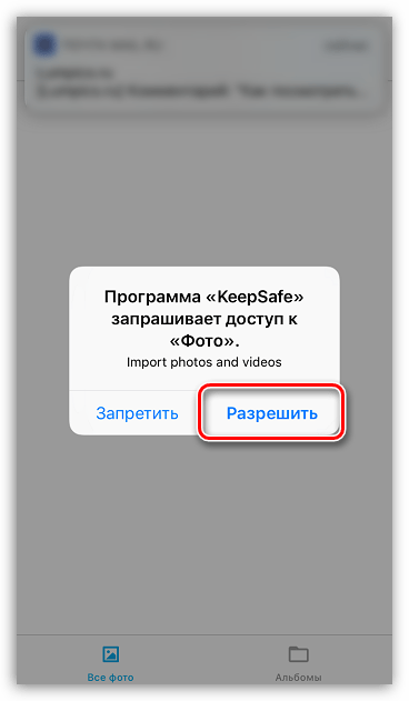 Предоставление приложению Keepsafe доступа к фото на iPhone