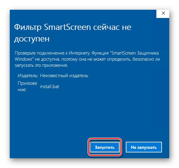 Предупреждение SmartScreen при запуске подозрительного приложения Windows 10