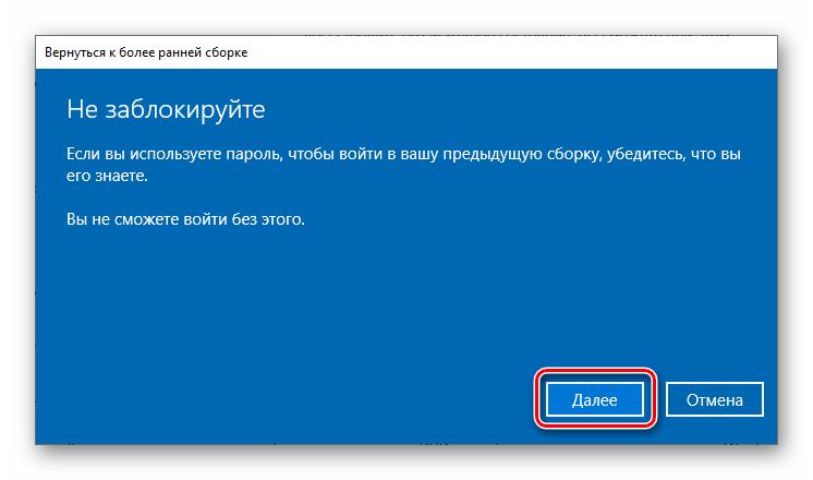 Предупреждение о сохранении пароля учетной записи при возврате к предыдущей сборке Windows 10