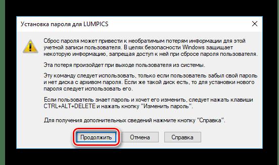 Предупреждение об изменении пароля в Windows 10