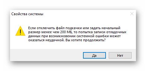 Предупреждение при деактивации файла подкачки в Windows 10
