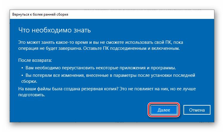 Предупреждение системы при возврате к предыдущей сборке Windows 10