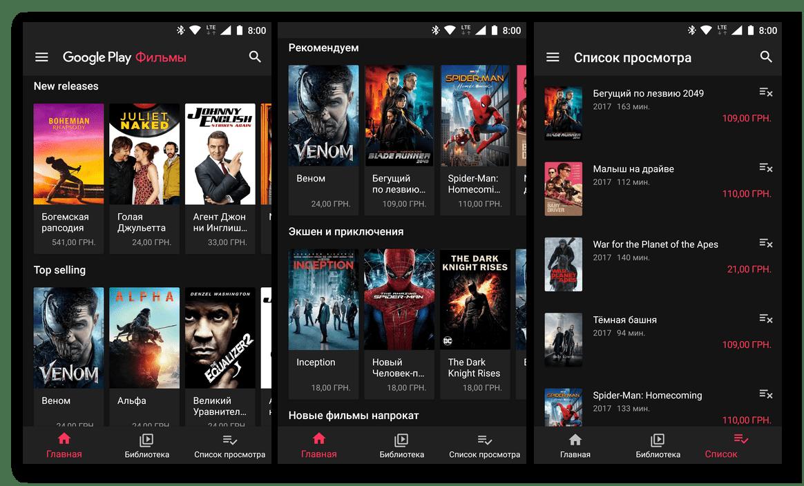 Приложение Google Play Фильмы для Android