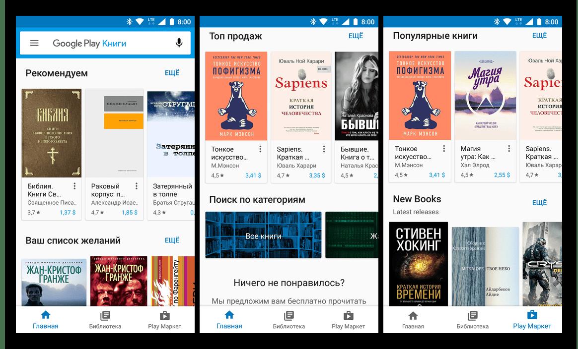 Приложение Google Play Книги для Android