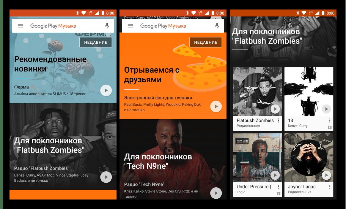 Приложение Google Play Музыка для Android