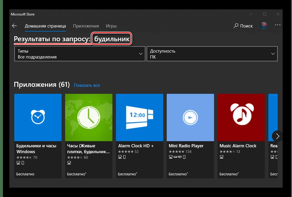 Приложения-будильники в результатах поиска по Microsoft Store в Windows 10