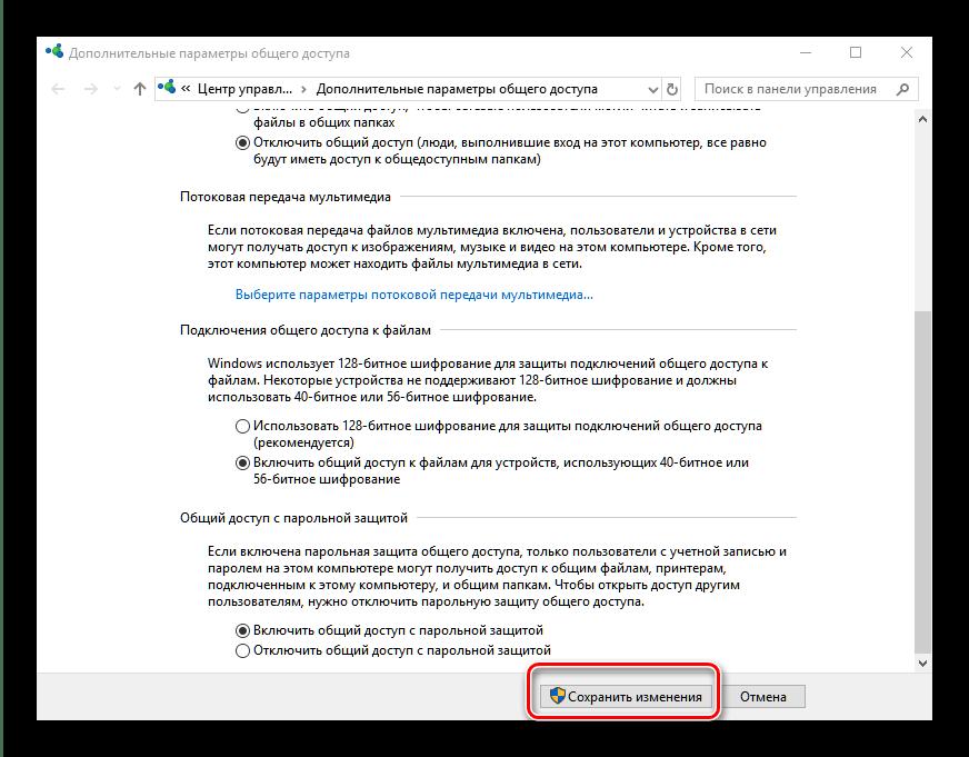 Применить изменения параметров сетевого общего доступа в параметрах Windows 10