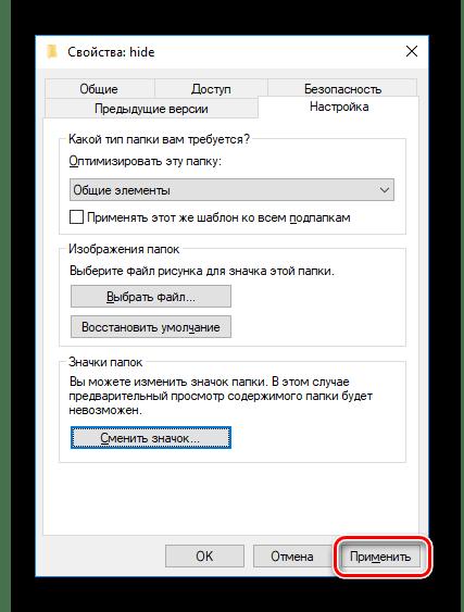 Применить изменения по смене значка папки в Windows 10
