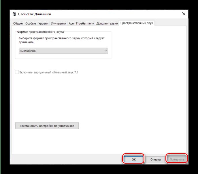 Применить настройки наушников в системном средстве Windows 10