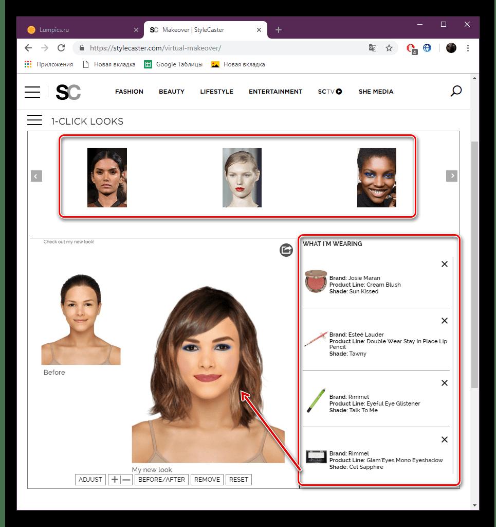 Применить образ в один клик на сайте StyleCaster Makeover