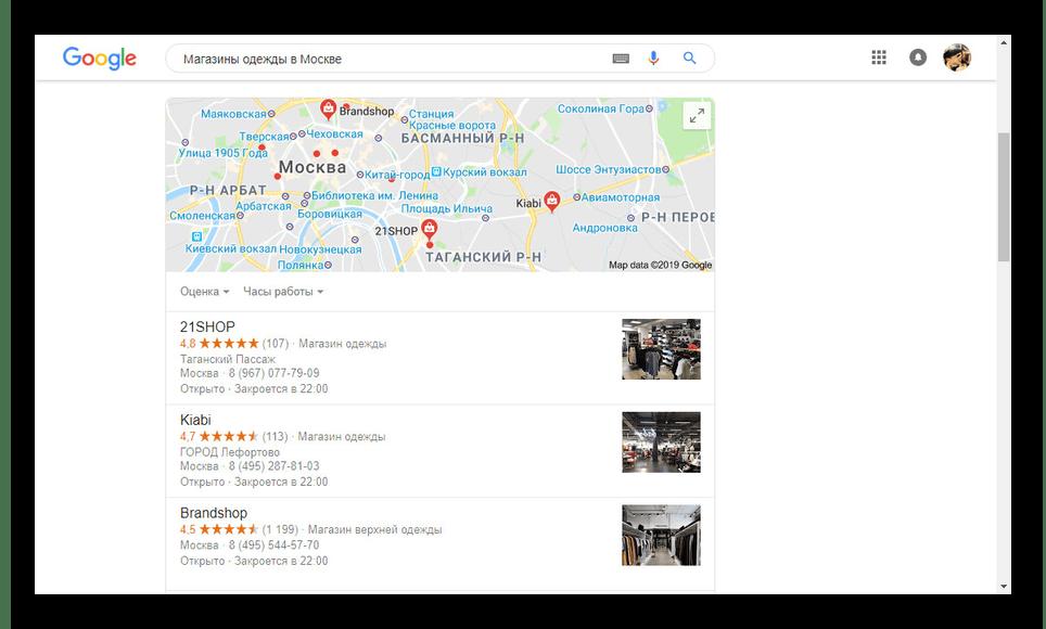 Пример дополнительного инструмента в поиске Google