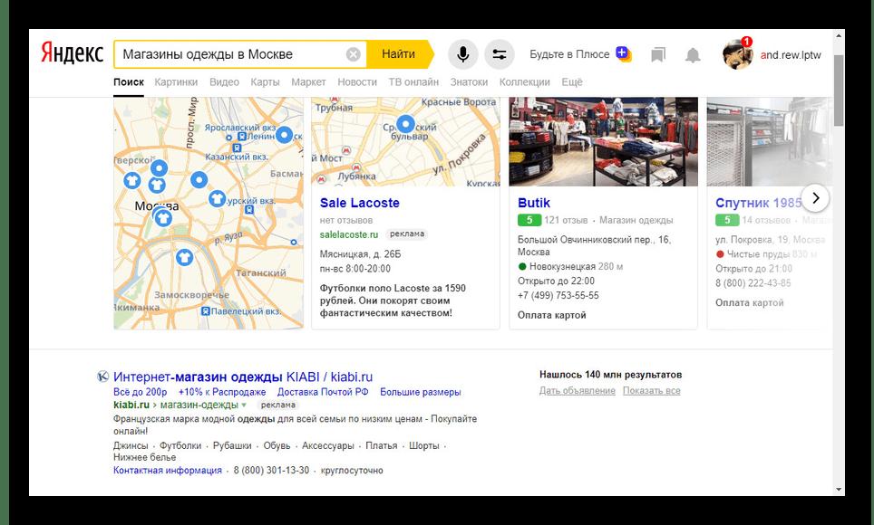 Пример дополнительного инструмента в поиске Яндекс