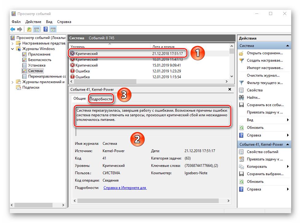 Пример критической ошибки в журнале событий в Windows 10