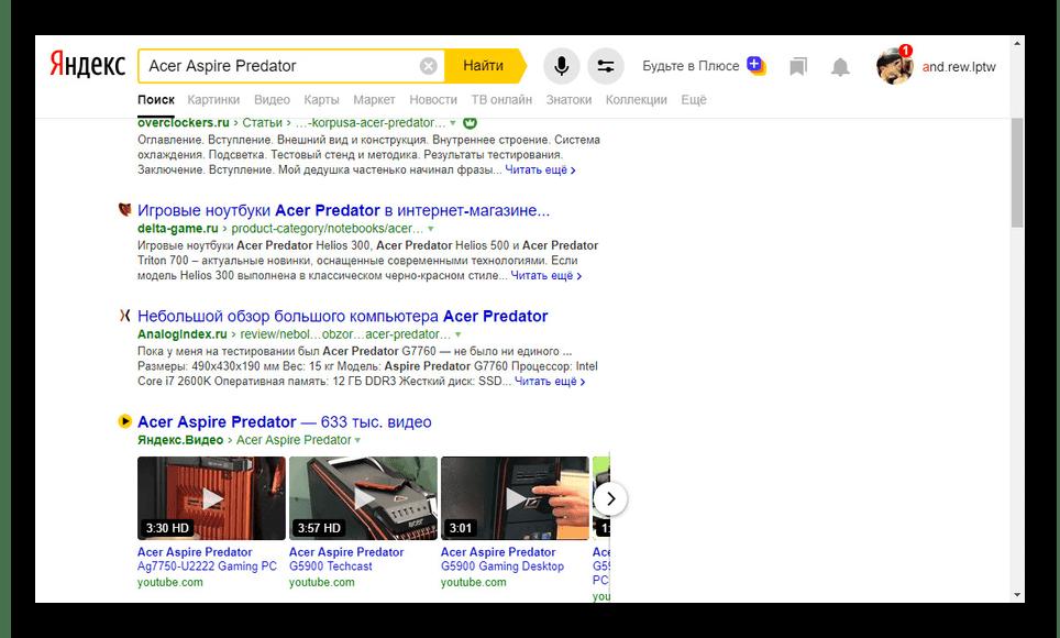 Пример описания результатов в поиске Яндекс