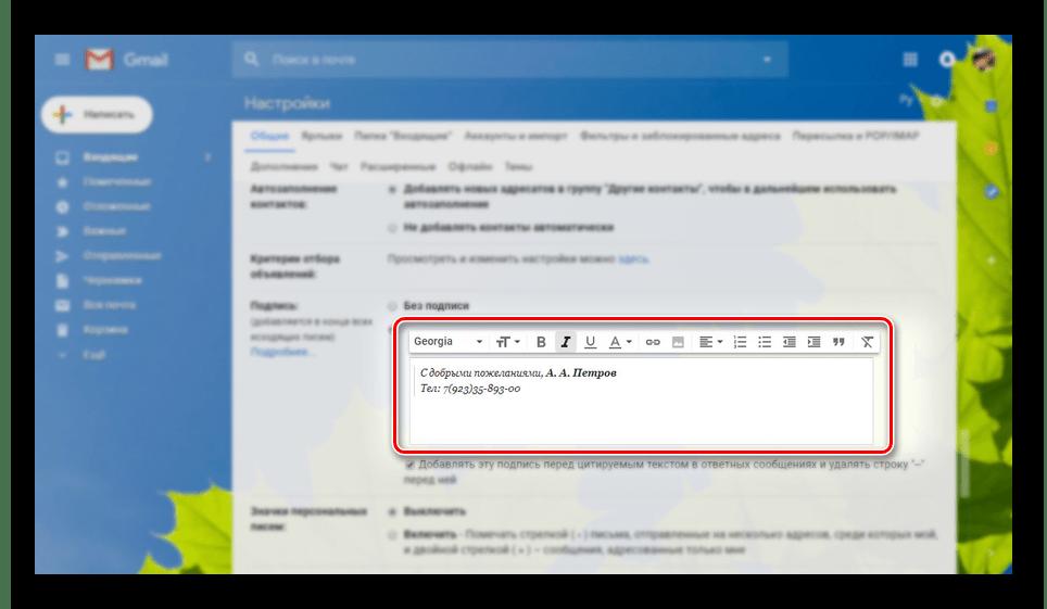 Пример подписи на сайте почты Gmail
