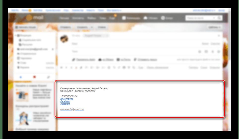 Пример подписи на сайте почты Mail.ru