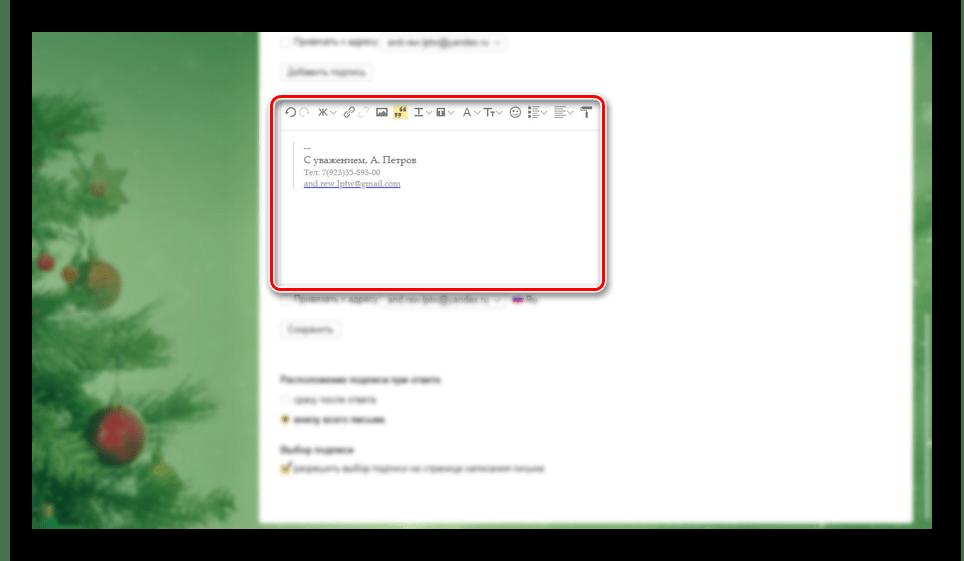 Пример подписи на сайте почты Яндекс