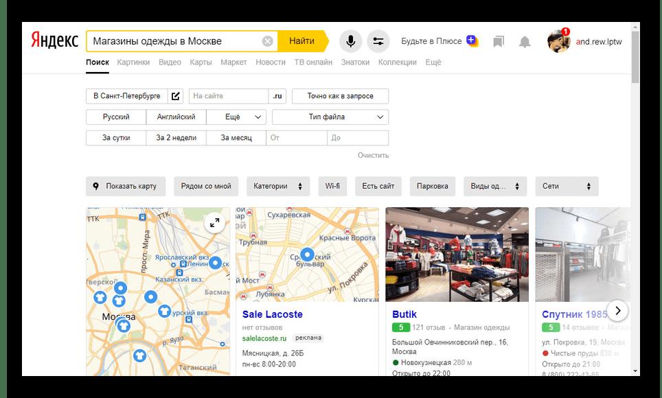 Пример расширенного поиска от Яндекс