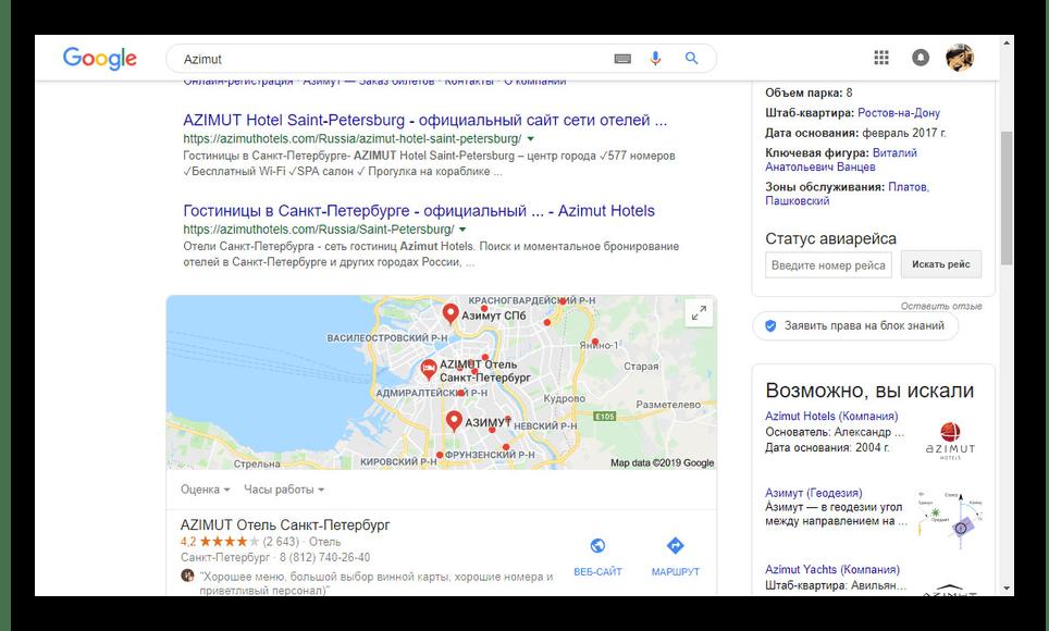 Пример результатов поиска в Google
