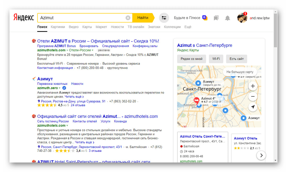 Пример результатов поиска в Яндекс